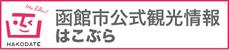 函館市公式観光情報サイト「はこぶら」